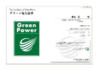 グリーン電力証書2006